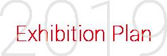 Exhibition Plan 2017